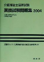 介護福祉士国家試験 実技試験問題集(2004)(単行本)