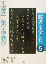 臨書を楽しむ-王羲之 集字聖教序(臨書を楽しむ5)(5)(単行本)