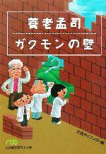養老孟司 ガクモンの壁(日経ビジネス人文庫)(文庫)