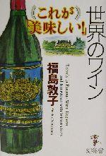 これが「美味しい!」世界のワインWISH BOOKS