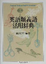 英語類義語活用辞典(ちくま学芸文庫)(文庫)