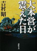 大本営が震えた日(新潮文庫)(文庫)