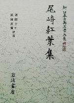 尾崎紅葉集新日本古典文学大系 明治編19