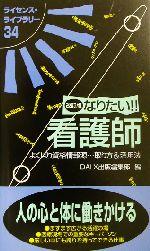 なりたい!!看護師(ライセンス・ライブラリー34)(単行本)