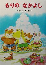 もりのなかよし(わくわく幼年どうわ6)(児童書)