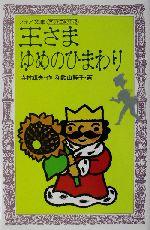 王さまゆめのひまわり ぼくは王さま2‐2(フォア文庫)(児童書)