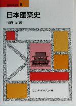 日本建築史(建築学の基礎6)(単行本)