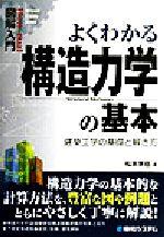 図解入門 よくわかる構造力学の基本 建築工学の基礎と解き方(How‐nual Visual Guide Book)(単行本)