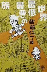 世界最低最悪の旅(幻冬舎文庫)(文庫)