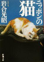 写真集 ニッポンの猫(新潮文庫)(文庫)