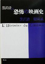 黒沢清の恐怖の映画史(単行本)