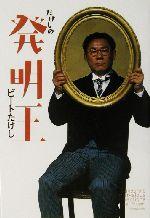 たけしの発明王(単行本)