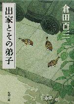 出家とその弟子(新潮文庫)(文庫)