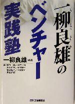 一柳良雄のベンチャー実践塾(単行本)