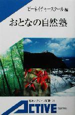 おとなの自然塾(岩波アクティブ新書)(新書)