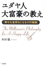 ユダヤ人大富豪の教え 幸せな金持ちになる17の秘訣(単行本)