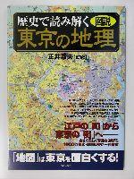 図説・歴史で読み解く東京の地理(単行本)