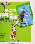 テニス勝利への戦術 シングルス編(シングルス編)(単行本)