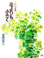花よりも小さく 花の詩画集(単行本)