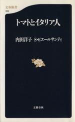 トマトとイタリア人(文春新書)(新書)
