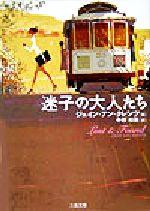 迷子の大人たち(二見文庫ロマンス・コレクション)(文庫)