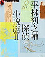 平林初之輔探偵小説選(2)論創ミステリ叢書2