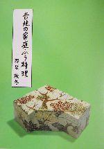 吉兆の家庭ふう料理 春夏・秋冬(単行本)