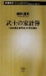 武士の家計簿 「加賀藩御算用者」の幕末維新(新潮新書)(新書)