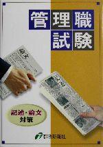管理職試験 記述・論文対策(単行本)