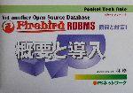 ポケットテックノート Firebird RDBMS傾向と対策 Yet another open source database-概要と導入編(ポケットテックノート)(1)(新書)