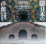歴史遺産 日本の洋館-昭和篇2(第6巻)(単行本)