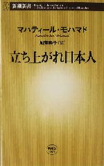 立ち上がれ日本人(新潮新書)(新書)