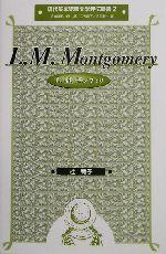 L.M.モンゴメリ(現代英米児童文学評伝叢書2)(単行本)