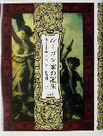 ルーゴン家の誕生(ルーゴン・マッカール叢書第1巻)(単行本)