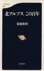 北アルプス この百年(文春新書)(新書)
