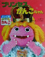 プリンセスがんこちゃん(テレビ版ざわざわ森のがんこちゃん3)(児童書)