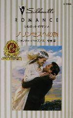 プリンセスへの旅 カラメールの夢物語(シルエット・ロマンス)(1)(新書)