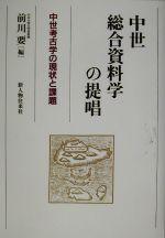 中世総合資料学の提唱中世考古学の現状と課題