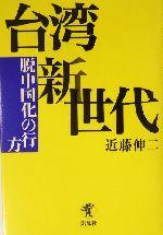 台湾新世代 脱中国化の行方(単行本)