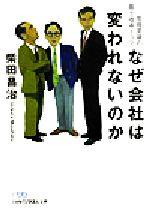 なぜ会社は変われないのか 危機突破の風土改革ドラマ(日経ビジネス人文庫)(文庫)