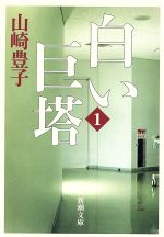 白い巨塔(新潮文庫)(第1巻)(文庫)