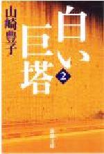 白い巨塔(新潮文庫)(第2巻)(文庫)