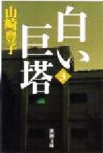 白い巨塔(新潮文庫)(第3巻)(文庫)