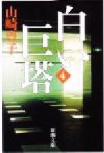 白い巨塔(新潮文庫)(第4巻)(文庫)