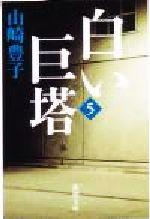 白い巨塔(新潮文庫)(第5巻)(文庫)