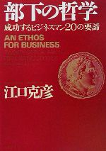 部下の哲学 成功するビジネスマン20の要諦(PHP文庫)(文庫)