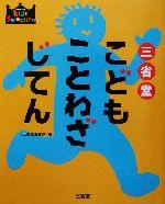 三省堂こどもことわざじてん(SANSEIDOキッズ・セレクション)(児童書)