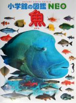 魚(小学館の図鑑NEO4)(児童書)