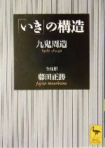 「いき」の構造(講談社学術文庫)(文庫)