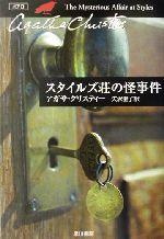 スタイルズ荘の怪事件 ポアロ(ハヤカワ文庫クリスティー文庫1)(文庫)